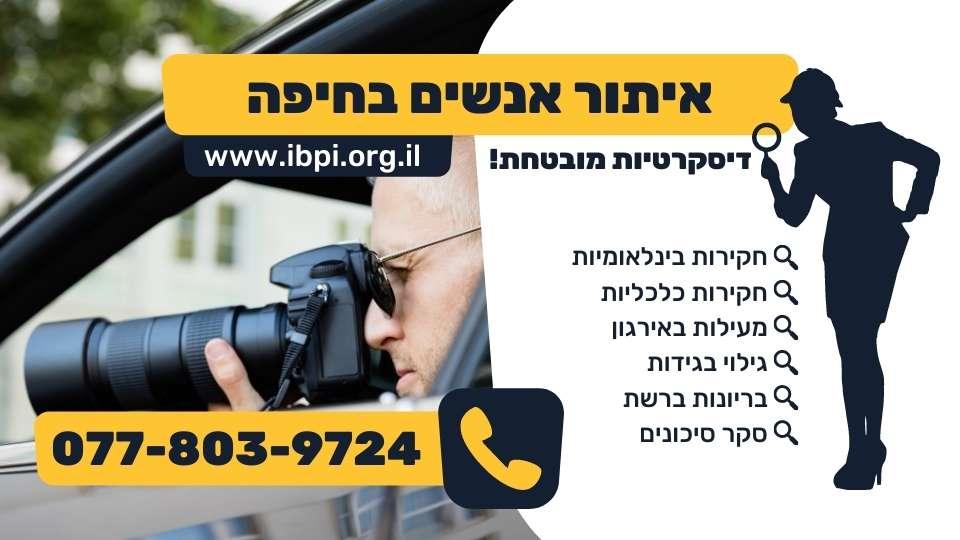 איתור אנשים בחיפה