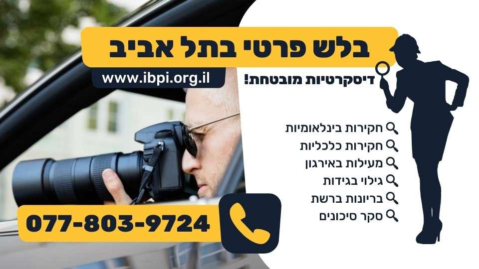 בלש פרטי בתל אביב