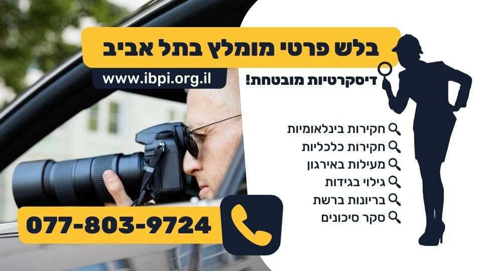 בלש פרטי מומלץ בתל אביב