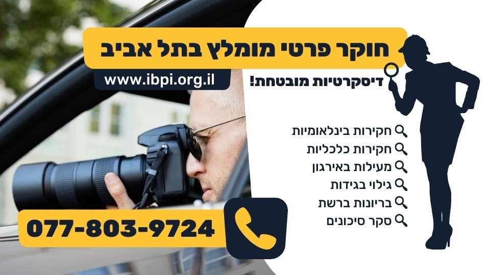 חוקר פרטי מומלץ בתל אביב
