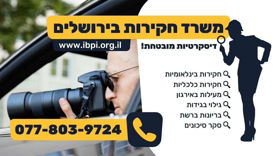 משרד חקירות בירושלים