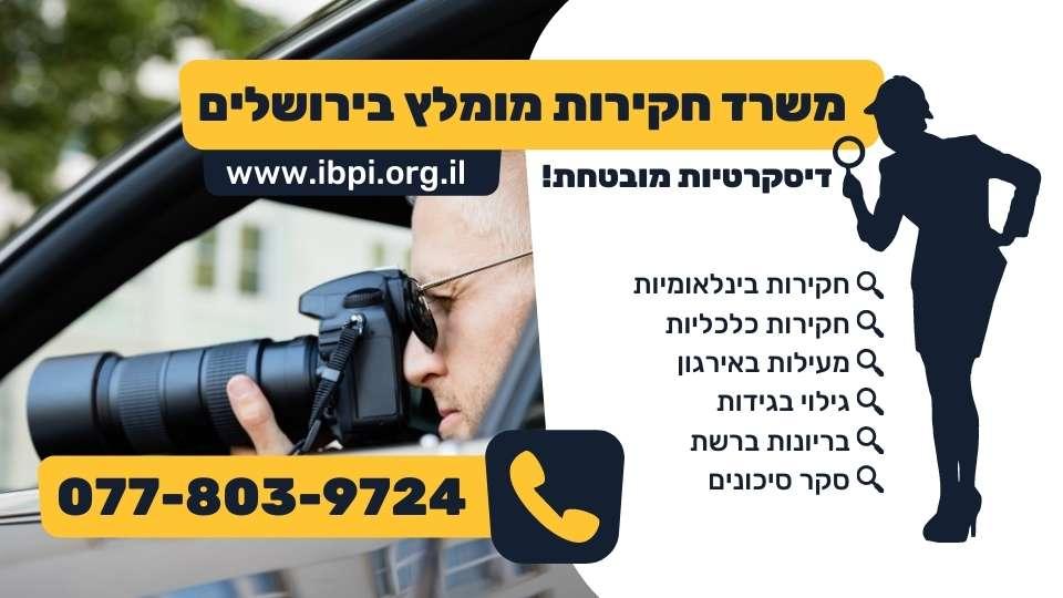משרד חקירות מומלץ בירושלים